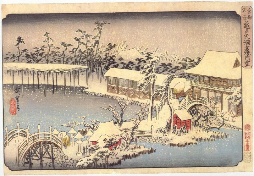 LE MUSEE DU FORUM Hiroshige_kameido